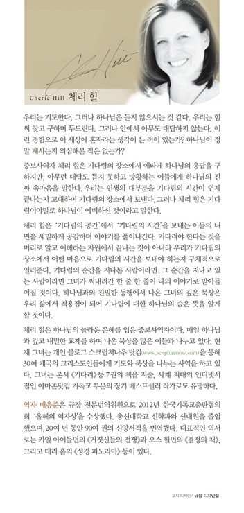Korean Preface The Ways of God