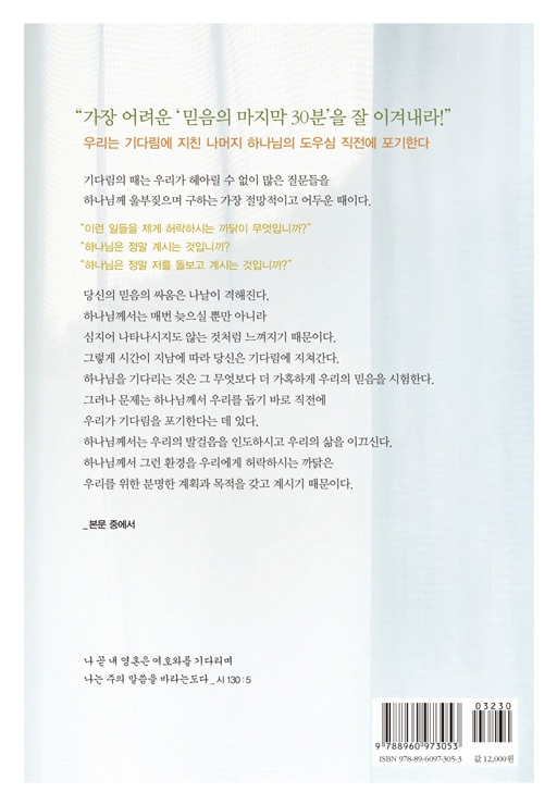 Korean The Ways of God Back Cover